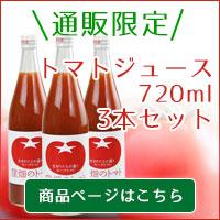【通販限定】トマトジュース 720ml 3本セット